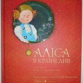 Алиса в стране чудес на укр языке рисунки Гапчинской оживают