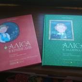 Комплект книг Алиса