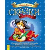 Сказки в подарок: Шарль Перро, Ранок, красная шапочка, кот в сапогах, золушка и др