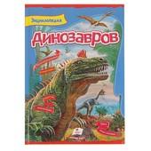 Книга для мальчиков Энциклопедия Динозавров