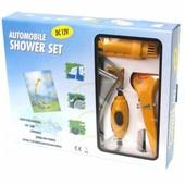 Авто-душ Automobile shower set