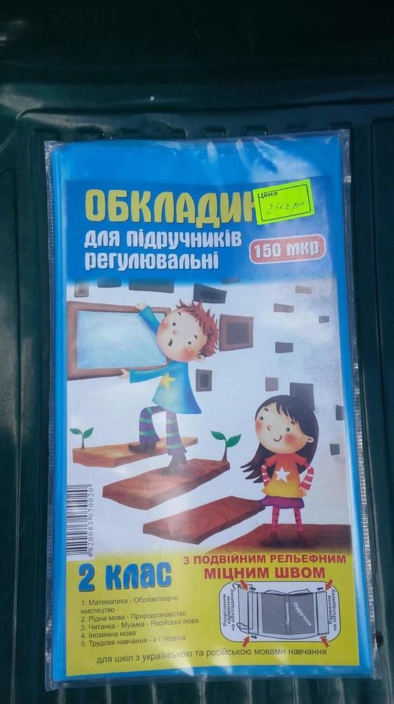 Обложки для учебников 2 класс фото №1