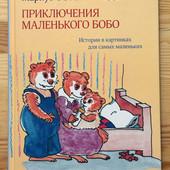 """Книга """"Приключения маленького Бобо"""""""
