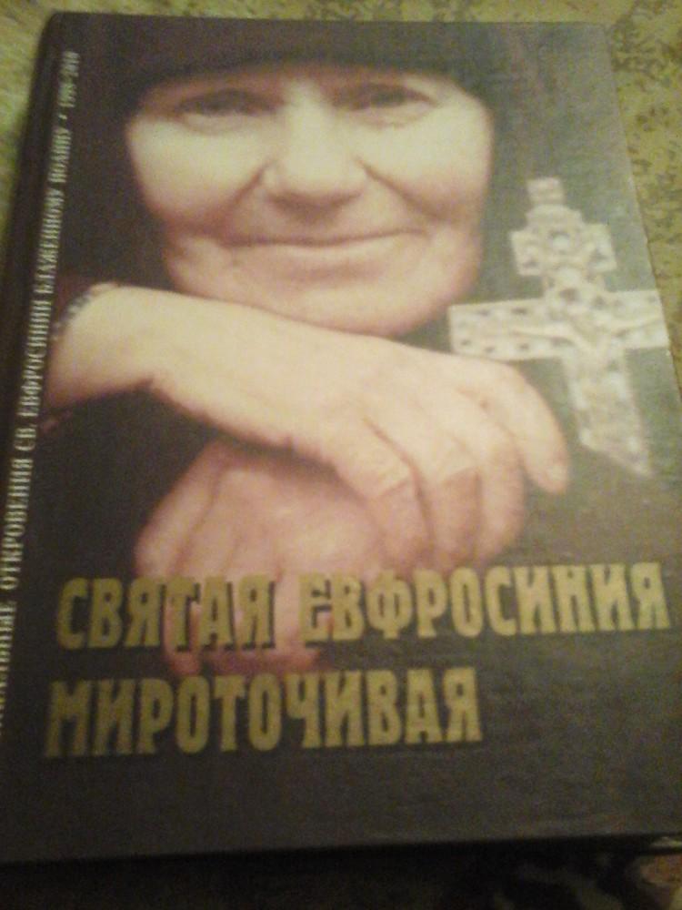 Книга святой ефросинии. фото №1