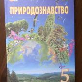 Підручник по природознавству 5 клас О.Г. Ярошенко