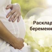 На беременность расклад гадание