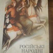 Русские народные сказки на украинском языке Веселка 1992 год