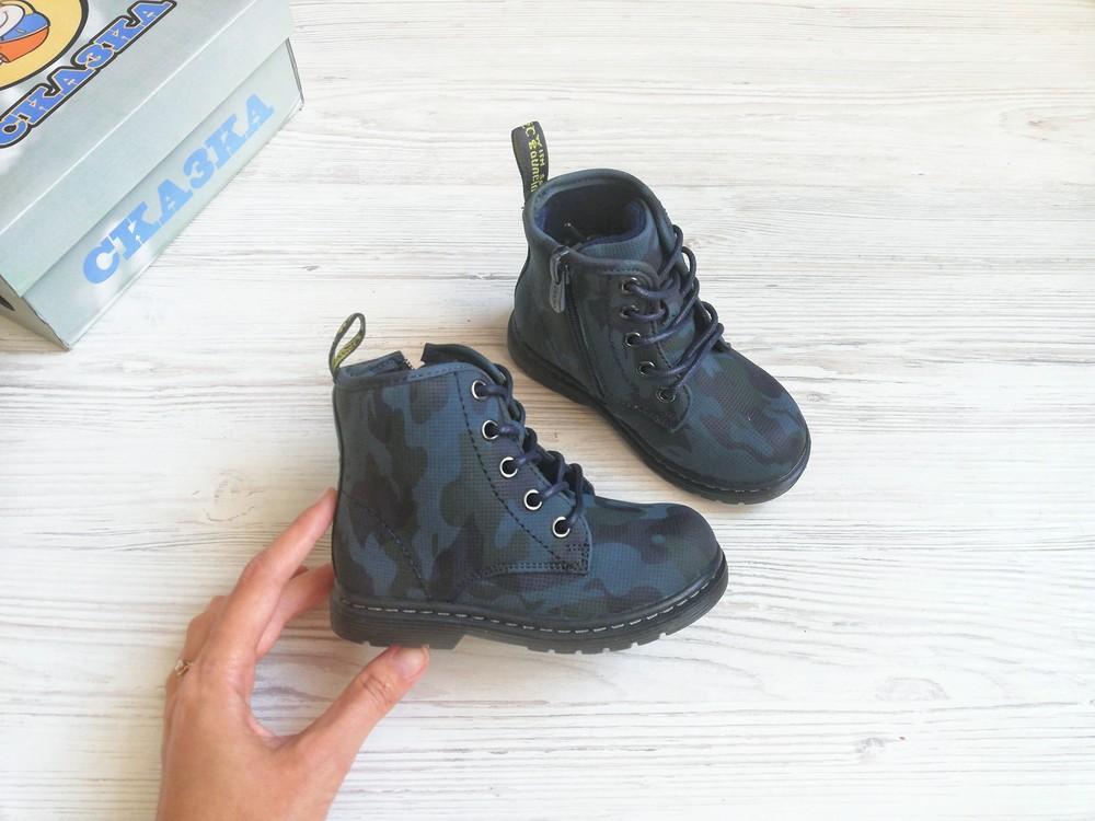Демисезонные ботинки 21,22,23,24 для мальчика тм сказка фото №1