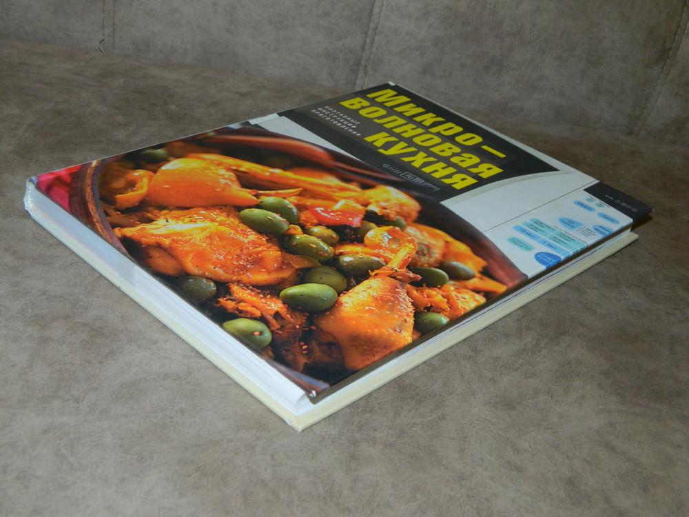Книга микроволновая кухня поэтапные инструкции приготовления фото №1