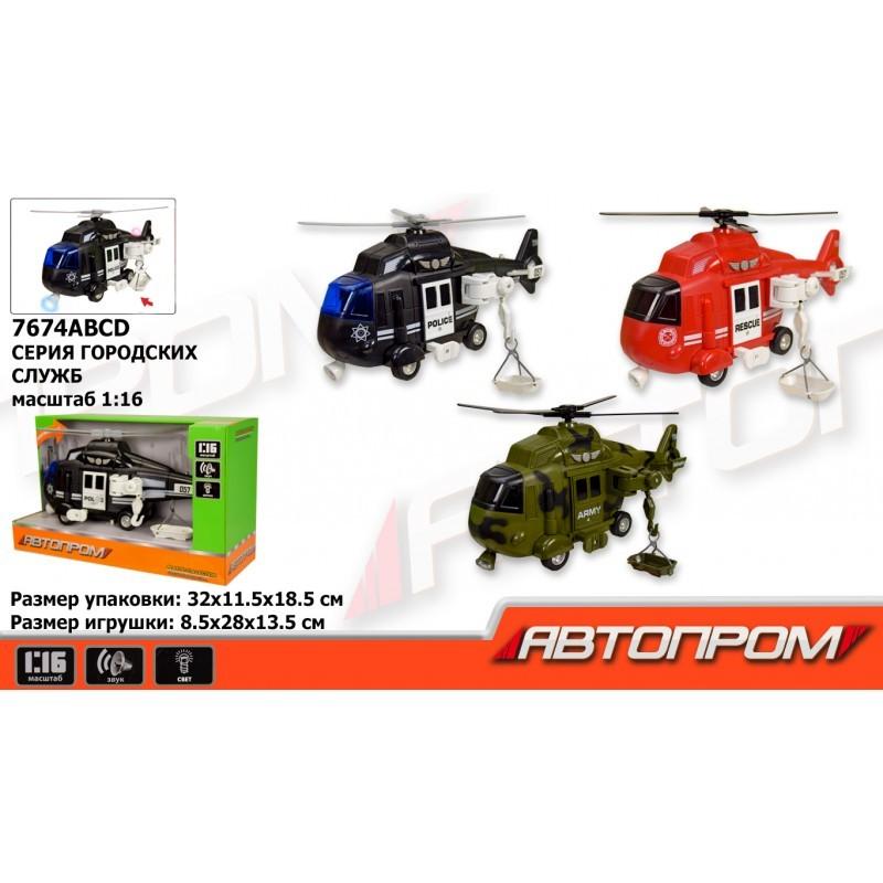 Вертолет автопром, городские службы, 3 вида,звук,свет, 7674abc фото №2