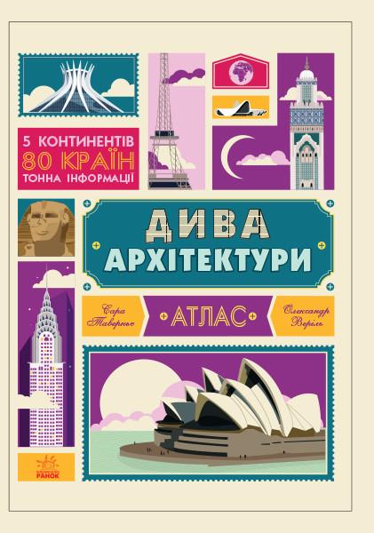 """Дива архітектури. атлас. серія """"крутезна інфографіка"""" фото №1"""