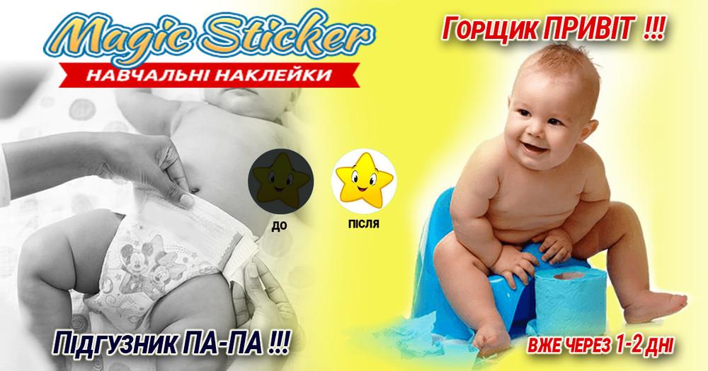 Наклейки для привчання малюків до горщика та унітазу. фото №1