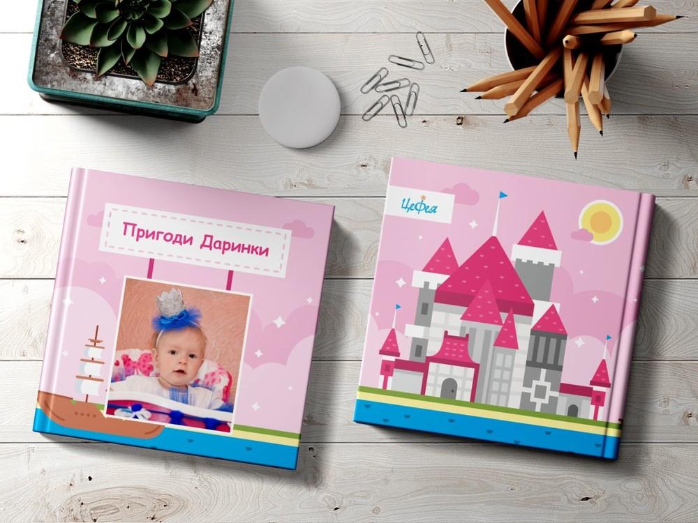 Іменні дитячі книги фото №1