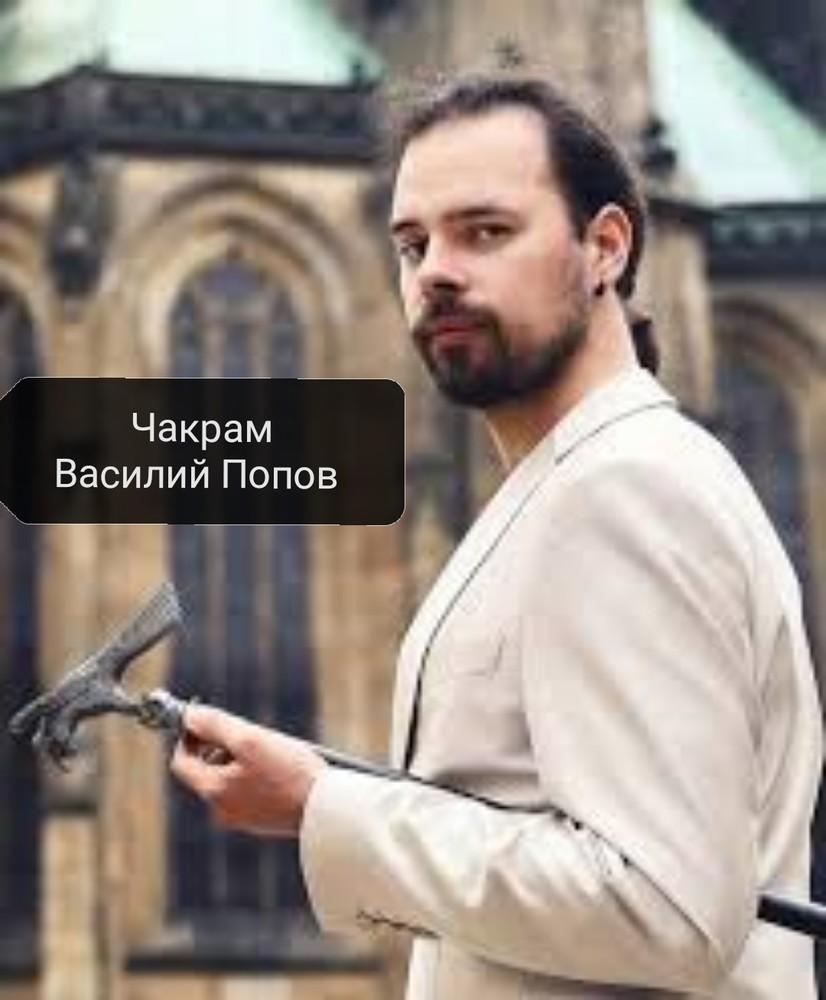 В. попов. чакрам. гармоничное развитие личности. пакет серебро, золото, платина фото №1