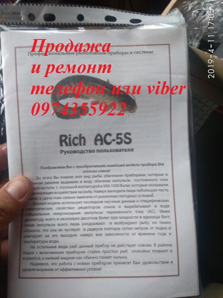 Rich ac 5s сомолов, прибор для ловли сома, samus. фото №1
