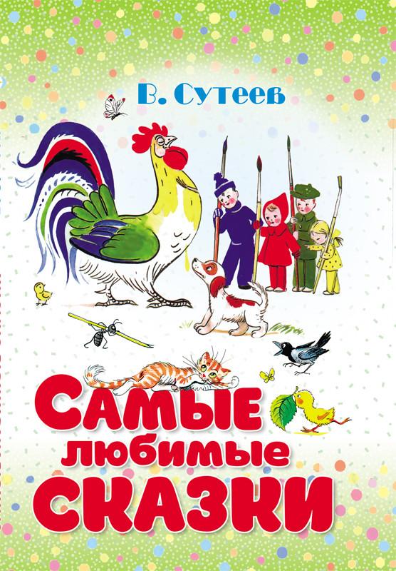 """В.сутеев """"самые любимые сказки"""" вид. конфетти фото №1"""