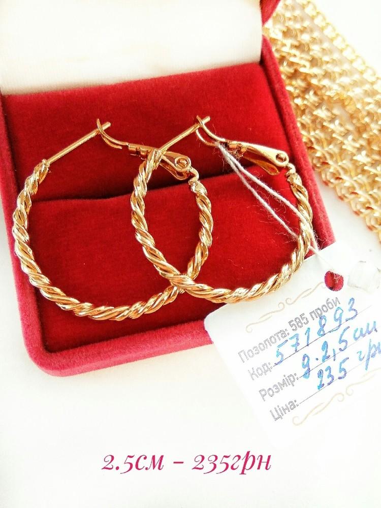 Позолоченные серьги-кольца д.2.5см, серьги конго, позолота фото №1