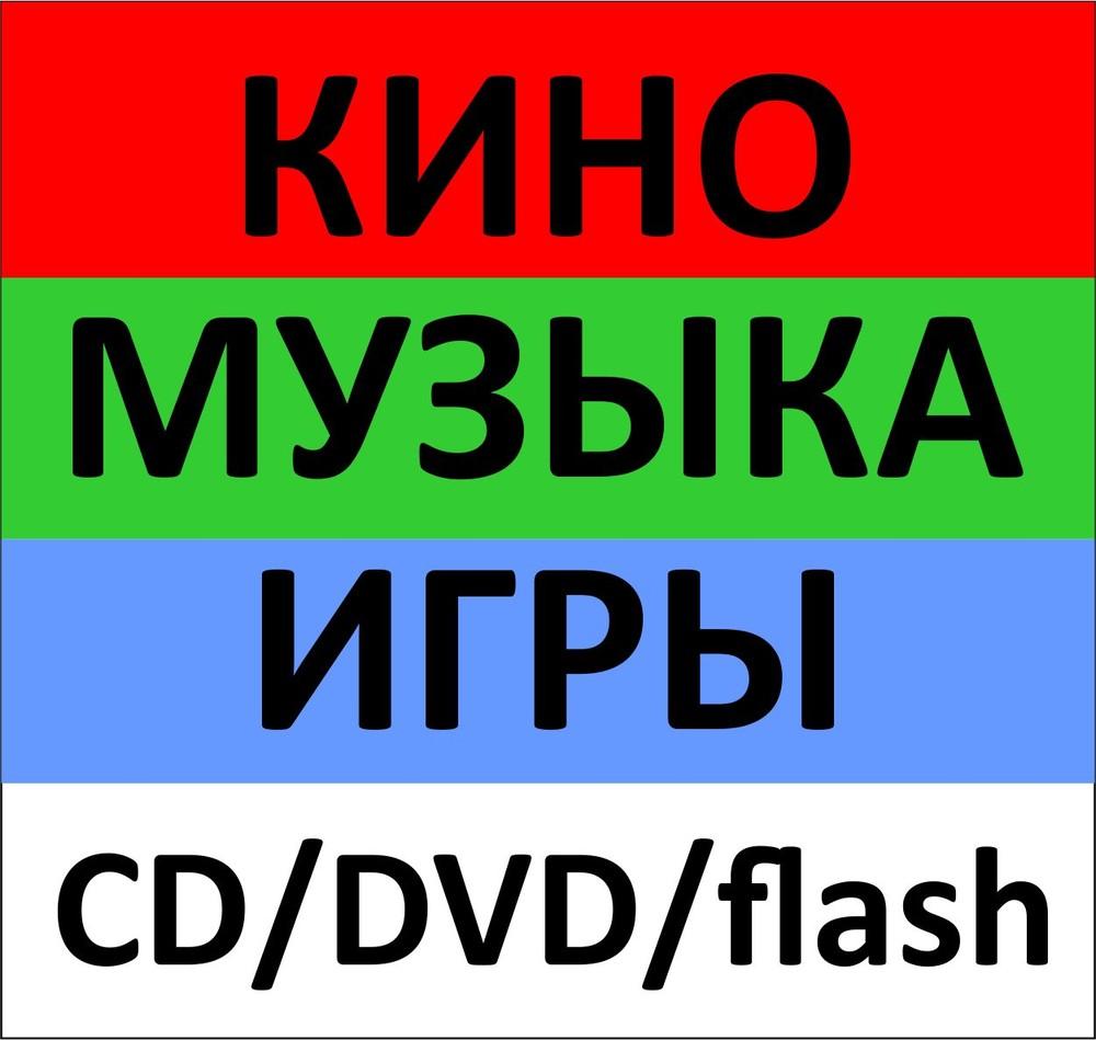 Запишу фильм, музыку, игру на диск, флешку, cd, dvd, usb, mp3, записать фото №1
