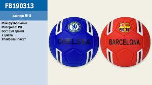 Мяч футбол fb190313 №5, pu 350 грамм 2 цвета фото №1