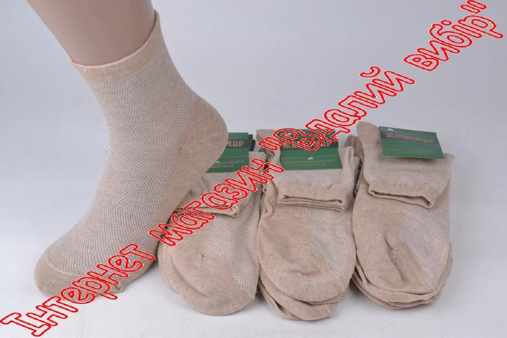 Шкарпетки літні чоловічі тм житомир арт.1201 фото №1
