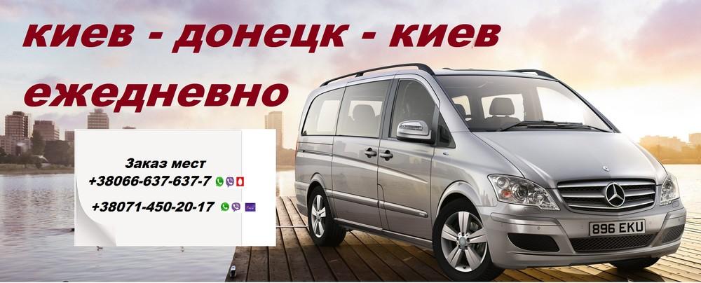 Перевозки донецк киев. перевозчик донецк киев фото №1