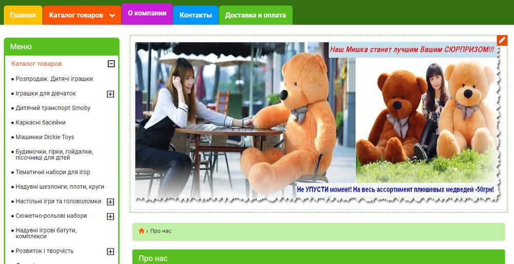 Сайт интернет-магазин фото №1