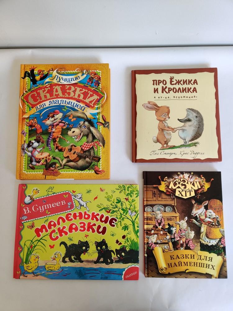 Книги сказки для детей фото №1