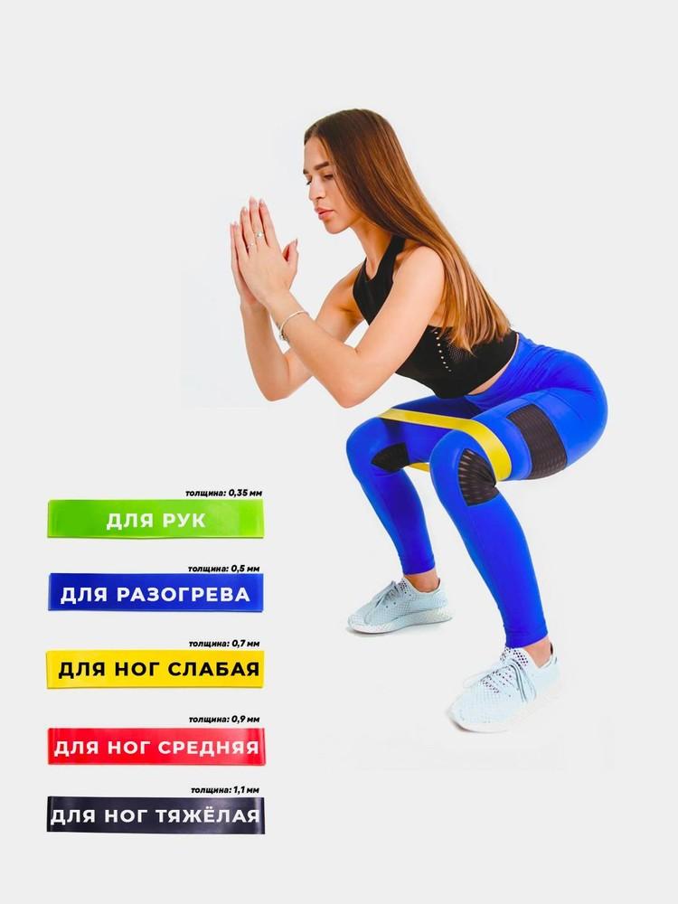 Набор фитнес резинок 5 шт латексные ленты для фитнеса фото №1