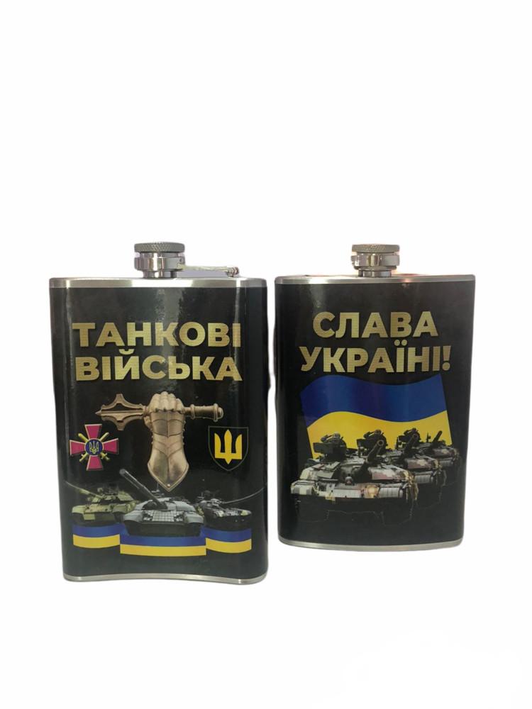 Фляга танкові війська фото №1